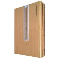 法兰西学院汉学研究所藏清代殿试卷(全2册)