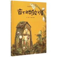 窗下的树皮小屋(中国童话绘本)