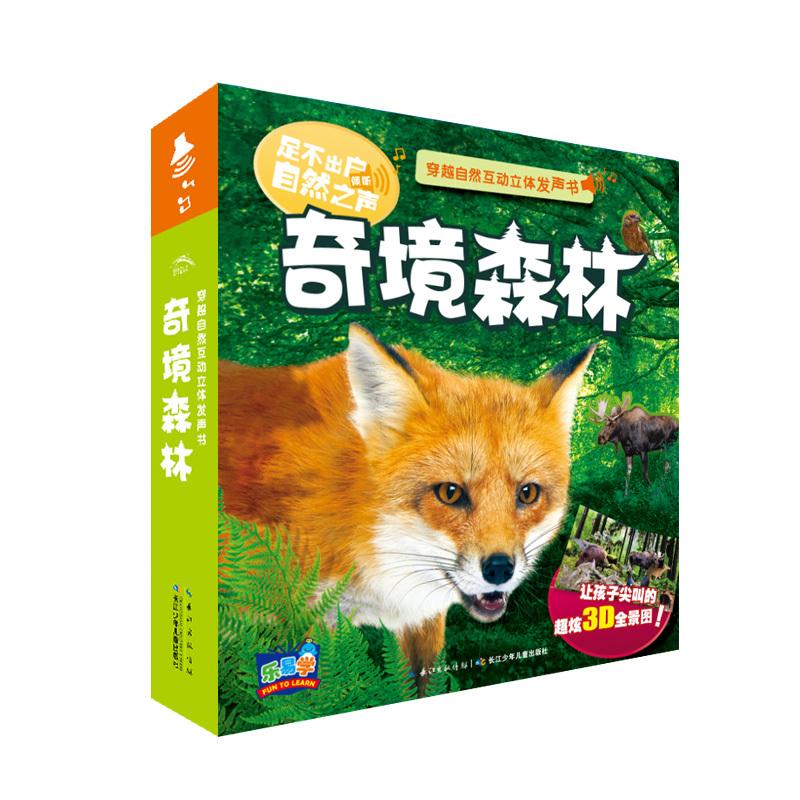 穿越自然互动立体发声书:奇境森林 儿童3d立体书 自然拼读宝宝故事书