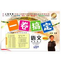 上海初中教材教辅 一卷搞定 语文 第4版 四年级第一学期/4年级上教材配套同步辅导单元测试专项期中期末真题模拟练习试卷
