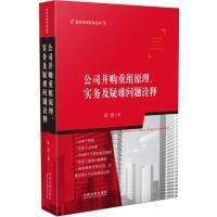 【二手旧书9成新】公司并购重组原理、实务及疑难问题诠释 雷霆 中国法制出版社 978