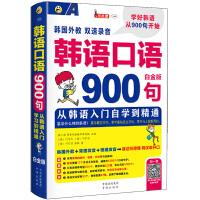 韩语口语900句:从韩语入门自学到精通(白金版)