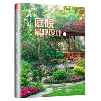 花园集 庭院景观设计3(45个优秀庭院设计案例详解) 45个优秀庭院设计案例详解。5大类不同功能庭院解析,46个庭院设计经典案例,430多个庭院设计技巧展示
