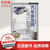 汽车是怎样设计制造的 陈新亚