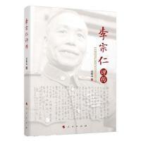 【二手书9成新】李宗仁评传,荣维木,人民出版社