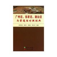 广州话、客家话、潮汕话与普通话对照词曲 欧阳觉亚,等 广东人民出版社 9787218050607