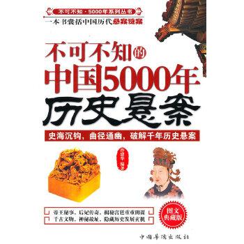 不可不知的中国5000年历史悬案