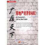 广厦天下:房地产经济学ABC(本月畅销品种)