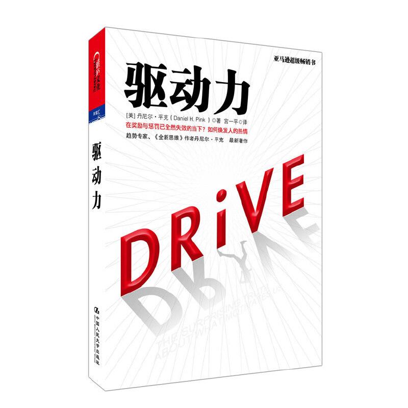 驱动力(海尔CEO张瑞敏亲笔撰文《谈谈自驱力》,强力推荐:每个人都是自己的CEO)
