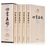 四书五经(精注精译 图文珍藏版)