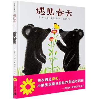 遇见春天蒲蒲兰绘本馆精装硬皮0-3-6岁儿童绘本经典图书读物