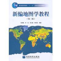 二手新编地图学教程 毛赞猷 高等教育出版社 9787040229950