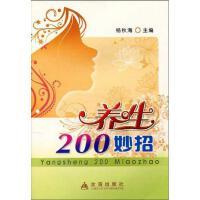 养生200妙招 金盾出版社