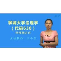 2021年聊城大学630法理学网授精讲班【教材精讲+考研真题串讲】【资料】