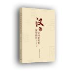 汉语空间量标指演变研究