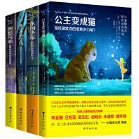 从荣格观点探索童话系列:公主变成猫+童话中的女性+阴影与恶+永恒少年