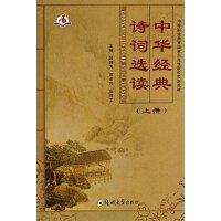 中华经典诗词选读:上册 师群力 9787564506926