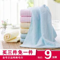 金号G1698纯棉毛巾柔软吸水亲肤面巾成人洗脸大毛巾单条包邮