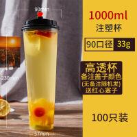 【家装节 夏季狂欢】南枪90口径加厚一次性奶茶杯子注塑带盖网红果汁饮料打包logo