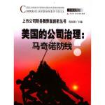 【二手旧书9成新】 美国的公司治理:马奇诺防线?(上市公司财务舞弊剖析丛书) 李维安 9787500562788 中国