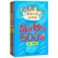"""""""聪明小孩问不倒――奇问妙答500题""""(共3册)"""