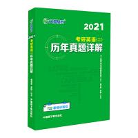 文都教育 谭剑波 李群 2021考研英语二历年真题详解