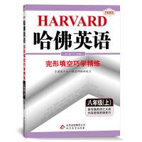 哈佛英语 完形填空巧学精练 八年级 (上)(2020秋)