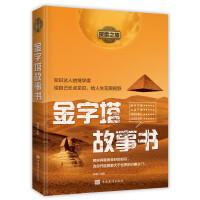 探索之旅:金字塔故事书