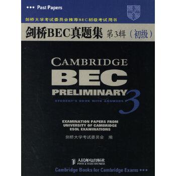 剑桥BEC真题集:第3辑(初级)