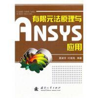 有限元法原理与ANSYS应用 夏建芳