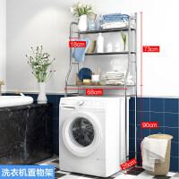 洗衣机置物架落地不锈钢浴室卫生间置物架壁挂收纳厕所洗手间洗衣机马桶架子落地式