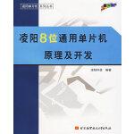 凌阳8位通用单片机原理及开发――凌阳单片机系列丛书