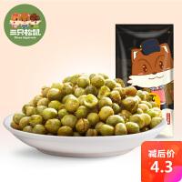 【三只松鼠_蒜香豌豆90g】炒货小包装豌豆蒜香味