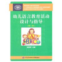 幼儿语言教育活动设计与指导(第2版) 中国劳动社会保障出版社