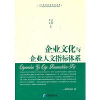 企业文化与企业人文指标体系