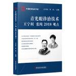 青光眼诊治技术王宁利 张纯2018观点