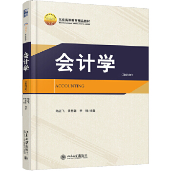 会计学(第四版)