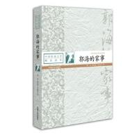 中国影视文学精品读库.郭海的家事9787503454585