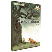 大自然幻想微童话集注音美绘版是谁在树下说悄悄话 冰波,王一梅 9787537663595