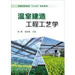 温室建造工程工艺学(张勇)