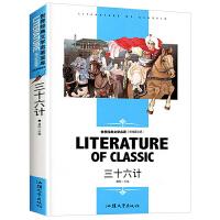 三十六计 中小学生新课标课外阅读・世界经典文学名著必读故事书 名师精读版