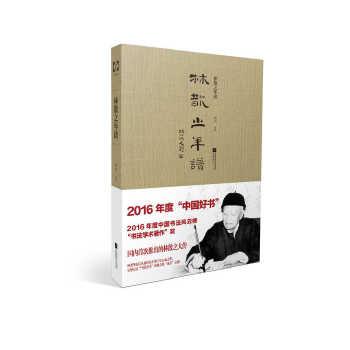 林散之年谱平装版(pdf+txt+epub+azw3+mobi电子书在线阅读下载)