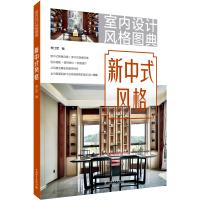室内设计风格图典 新中式风格