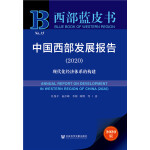 西部蓝皮书:中国西部发展报告2020