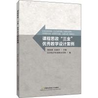 """课程思政""""三金""""优秀教学设计案例"""
