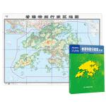 中华人民共和国分省系列地图:香港特别行政区地图(:1.068米*0.749米 盒装折叠)