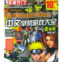 芝麻开门系列软件:中文掌机游戏大全(1CD)
