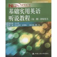 基础实用英语听说教程(第1册)教师用书 巴达荣贵 纪雪梅 编