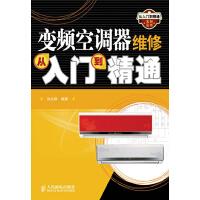 变频空调器维修从入门到精通(仅适用PC阅读)