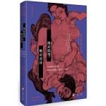 绝对欲望,绝对奇异:日本帝国主义的生生死死,1895-1945